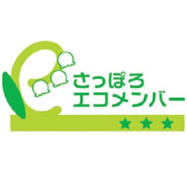 札幌エコメンバー