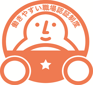 働きやすい職場認証制度(正式名称:運転者職場環境良好度認証制度)