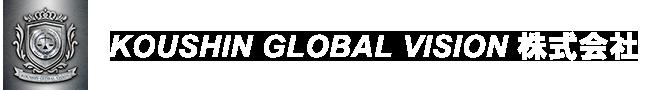 KOUSHIN GLOBAL VISION株式会社は札幌市の運送・建設・経営コンサルタントを行っております。